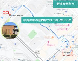 新浦安駅から浦安接骨院への道のり